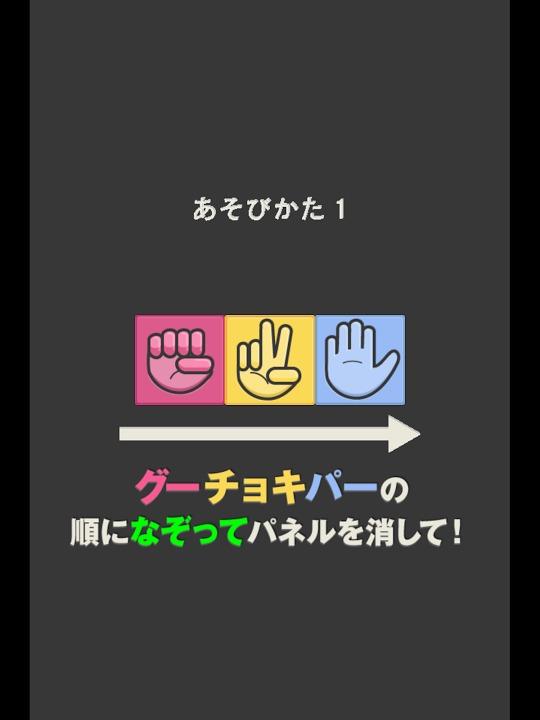 ジャンケンパズル G.C.P.25のスクリーンショット_2
