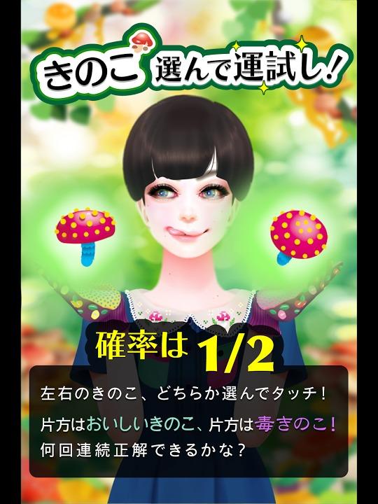 きのこガーリー かわいいおしゃれな乙女向けゲームで運試し!のスクリーンショット_1