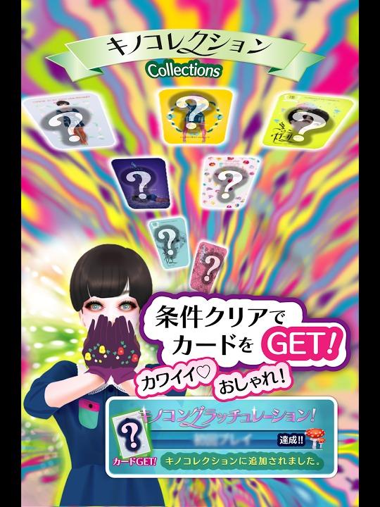 きのこガーリー かわいいおしゃれな乙女向けゲームで運試し!のスクリーンショット_3