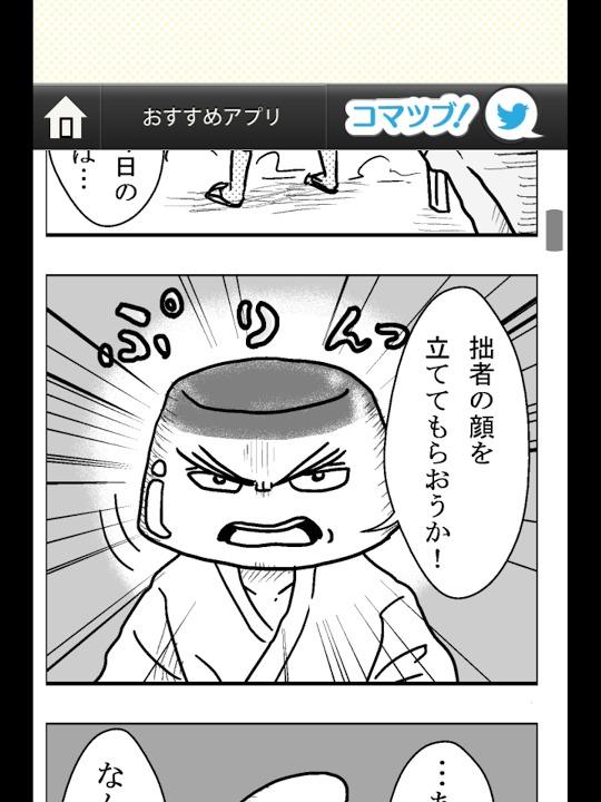 プリン侍(無料漫画)のスクリーンショット_2