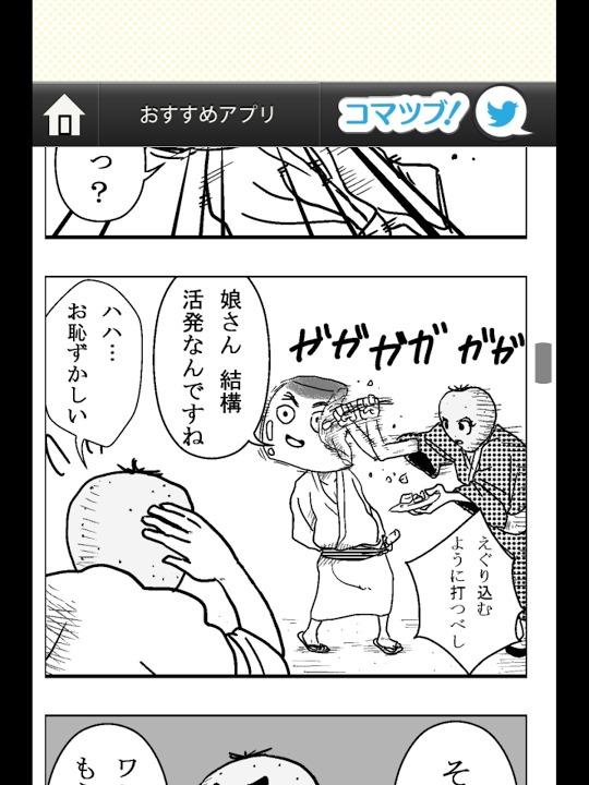 プリン侍(無料漫画)のスクリーンショット_3