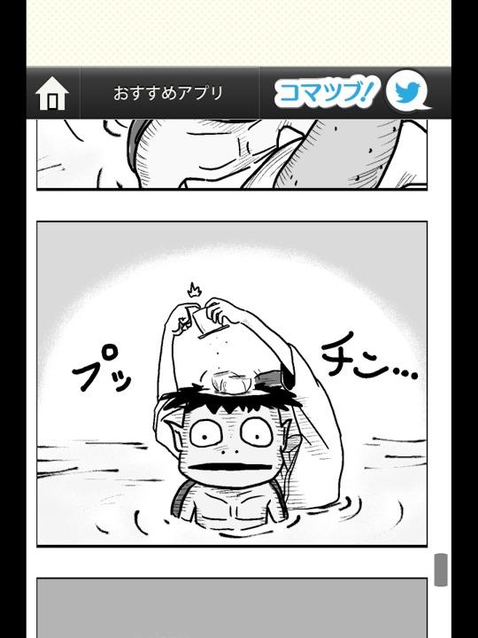 プリン侍(無料漫画)のスクリーンショット_4