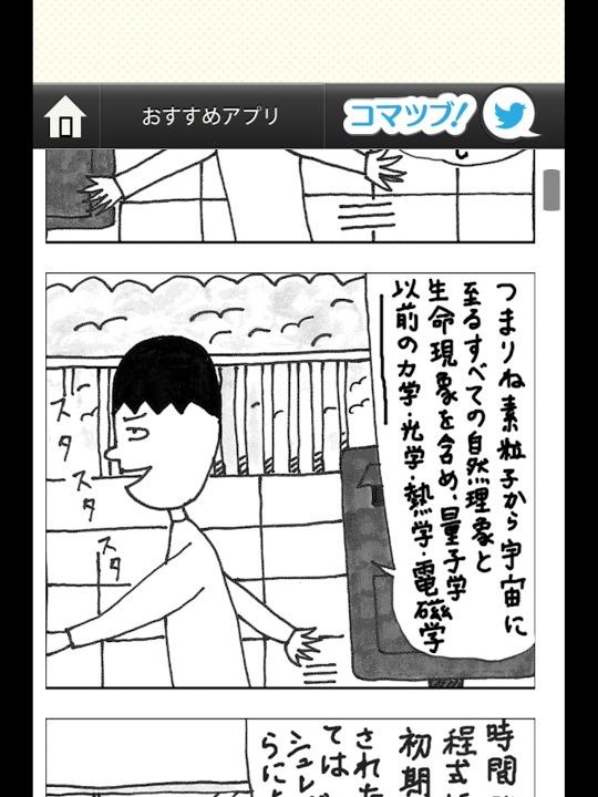 ヒコイチの日常-全巻無料!ちょっとエッチなハートフル青春漫画のスクリーンショット_1