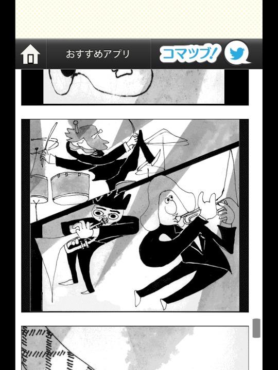 SANTASAN(無料漫画)のスクリーンショット_4