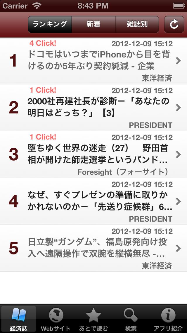 すごい経済ニュースのスクリーンショット_2