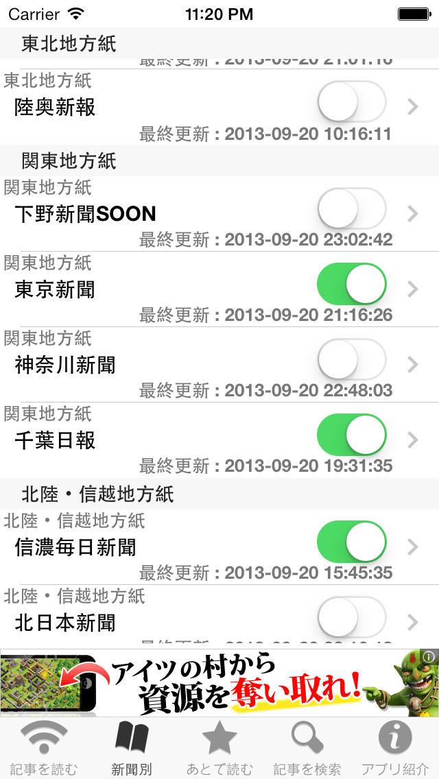 地方新聞 for iPhoneのスクリーンショット_1