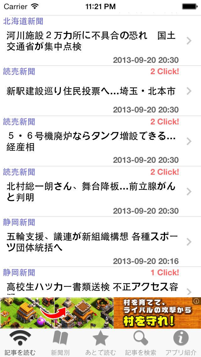 地方新聞 for iPhoneのスクリーンショット_2