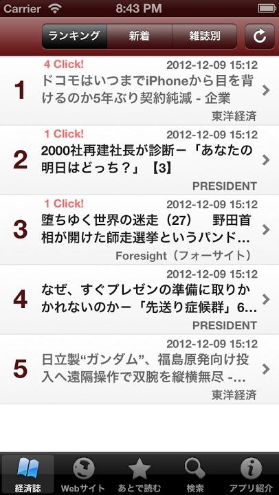 すごい経済ニュースのスクリーンショット_1