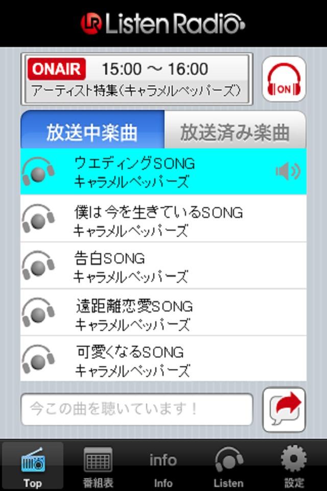 ListenRadioのスクリーンショット_2