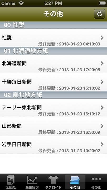 新聞コレクションのスクリーンショット_3