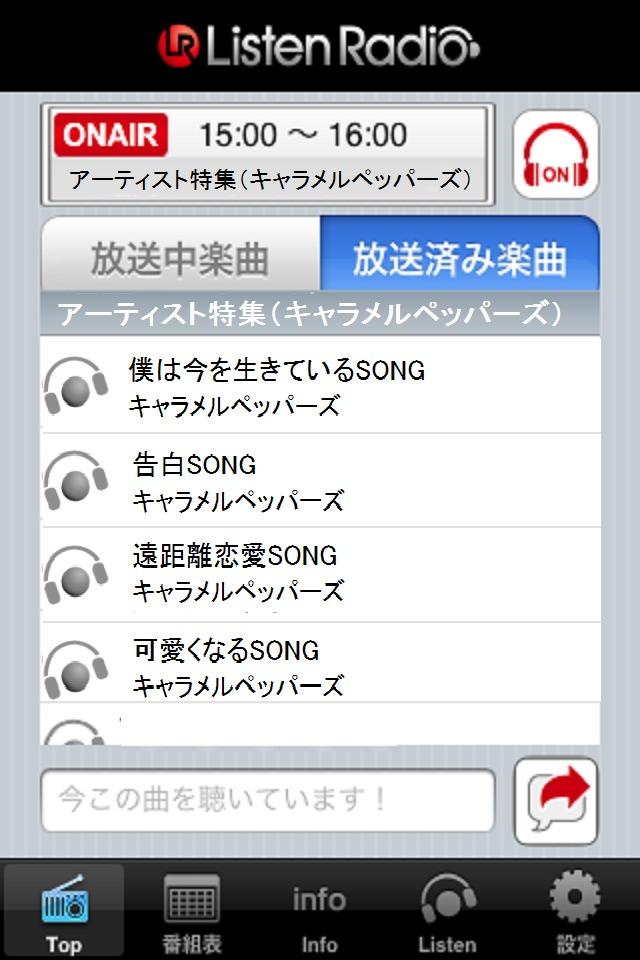 ListenRadioのスクリーンショット_4