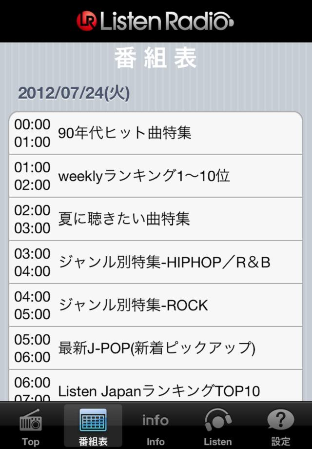 ListenRadioのスクリーンショット_5