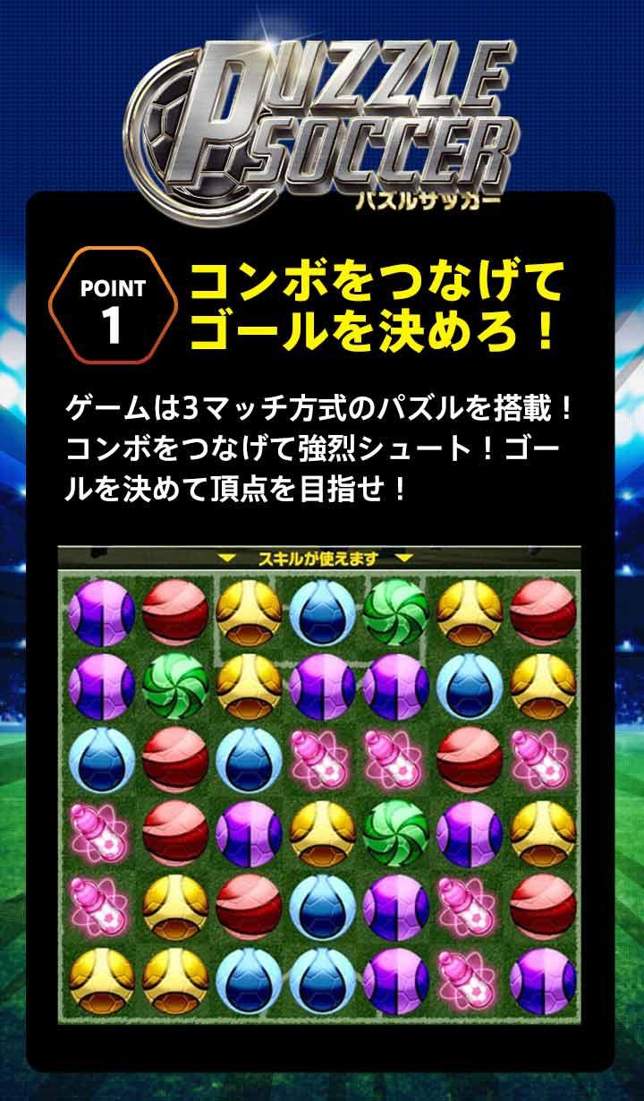 パズルサッカーのスクリーンショット_1