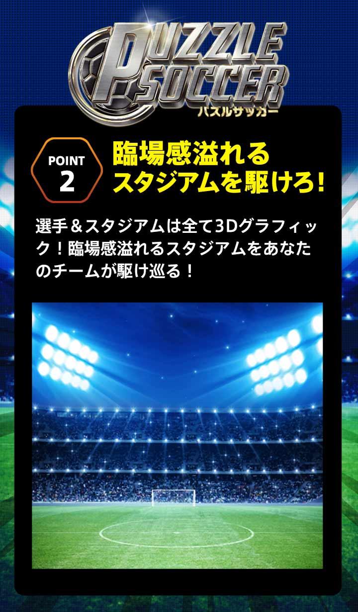 パズルサッカーのスクリーンショット_2