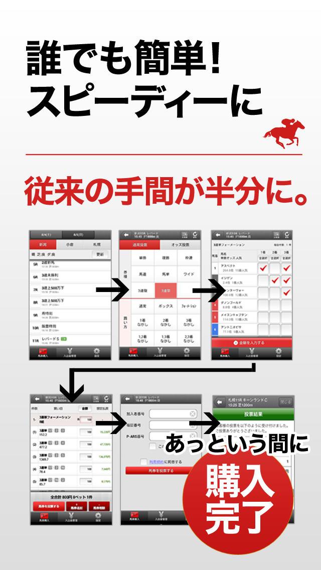 パワフルIPAT by netkeiba.comのスクリーンショット_1