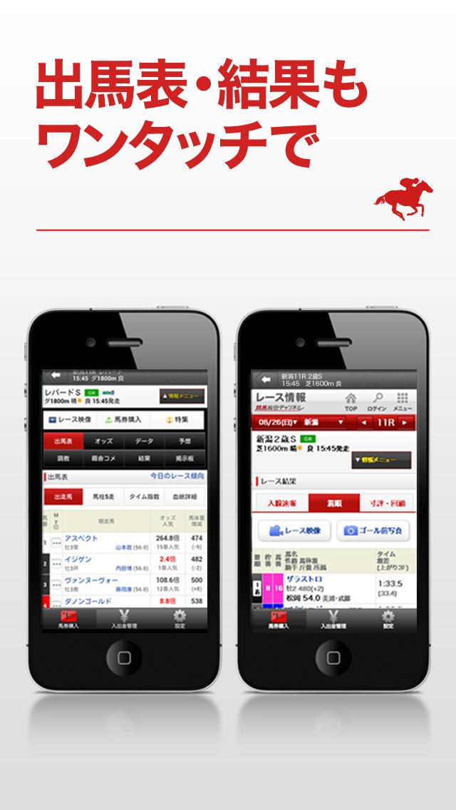 パワフルIPAT by netkeiba.comのスクリーンショット_2