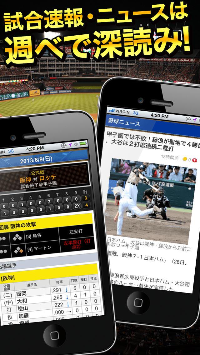週刊ベースボール-野球速報のスクリーンショット_2