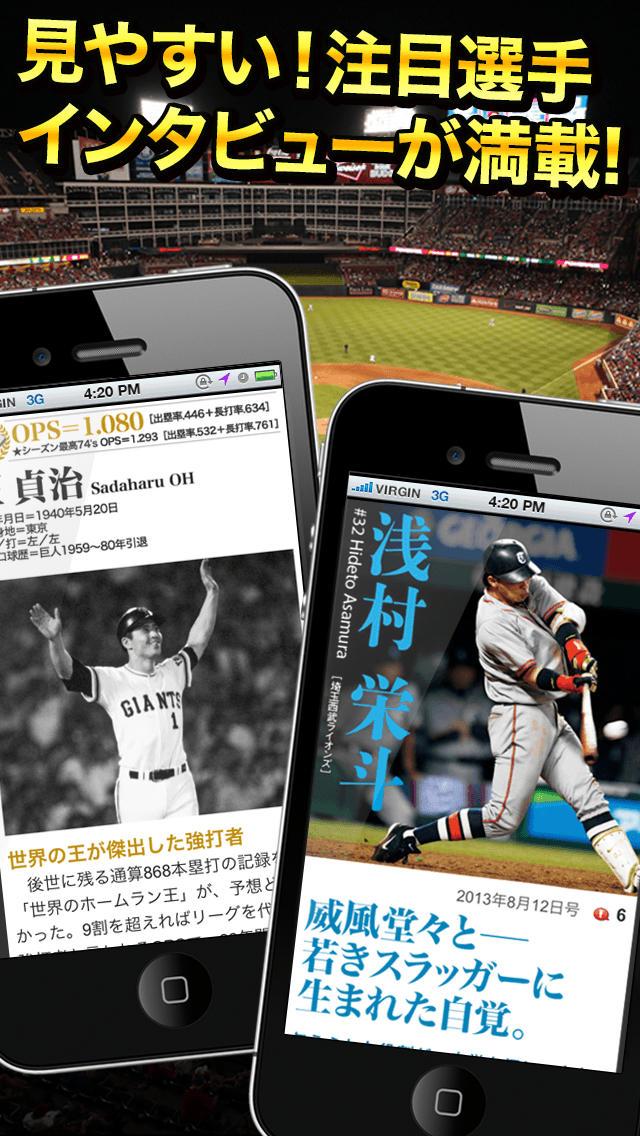 週刊ベースボール-野球速報のスクリーンショット_3