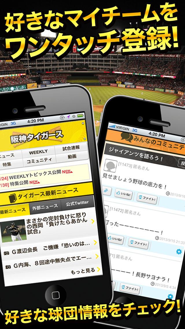 週刊ベースボール-野球速報のスクリーンショット_4