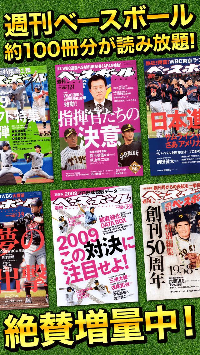 週刊ベースボール-野球速報のスクリーンショット_5
