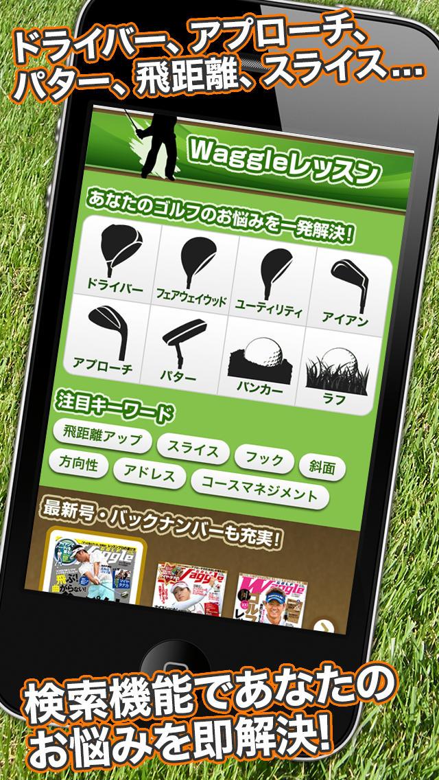 Waggleできるゴルフのスクリーンショット_1