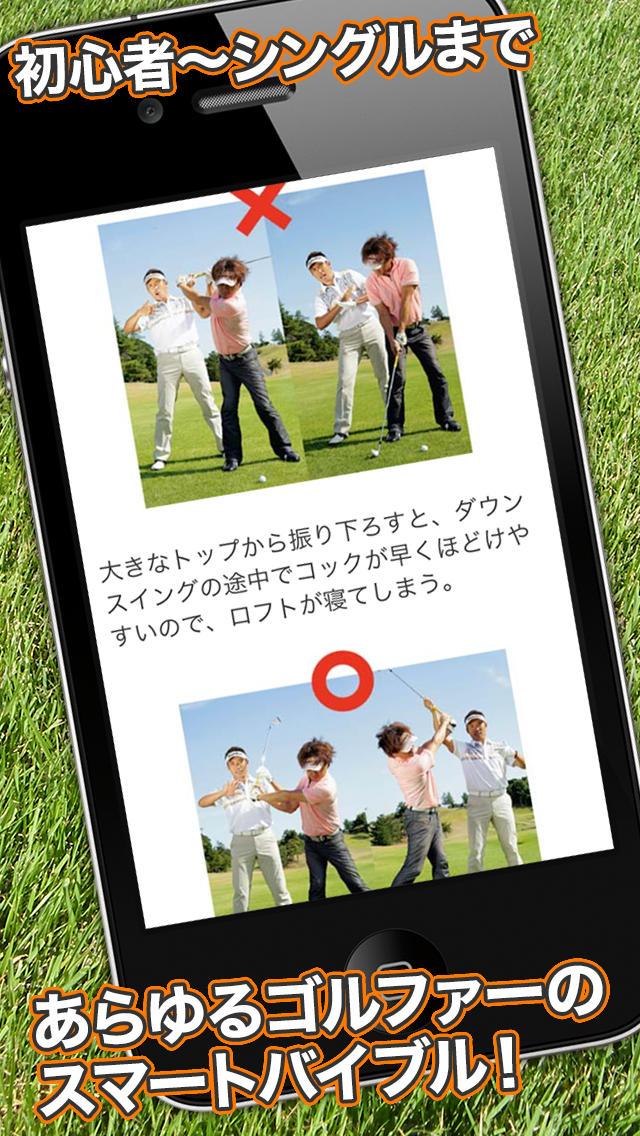 Waggleできるゴルフのスクリーンショット_2