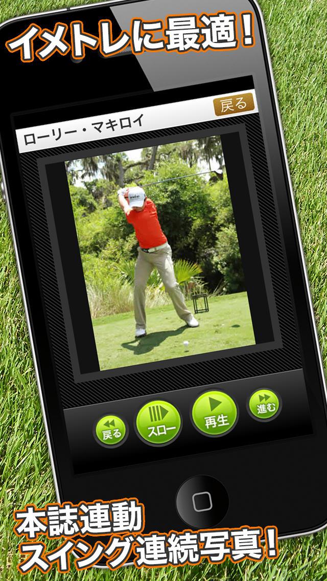 Waggleできるゴルフのスクリーンショット_4