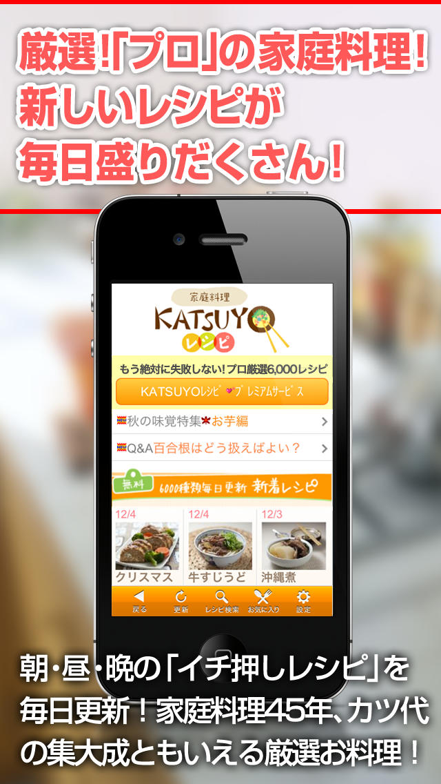 KATSUYOレシピのスクリーンショット_1