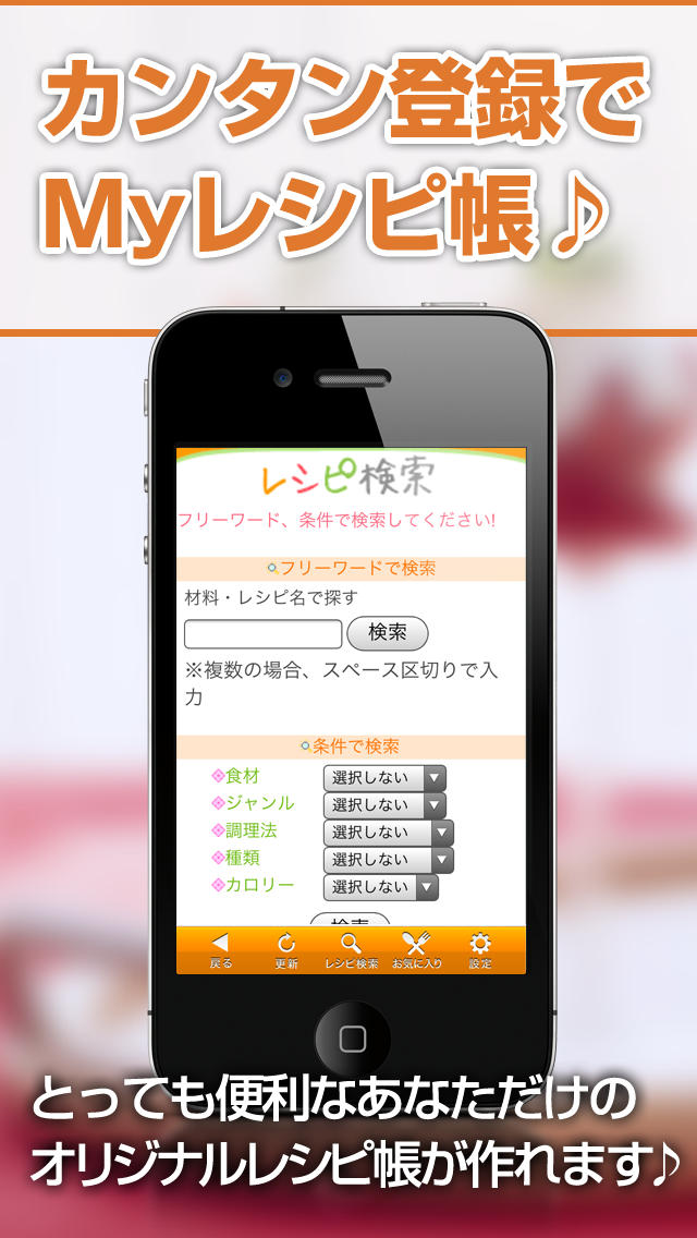 KATSUYOレシピのスクリーンショット_3