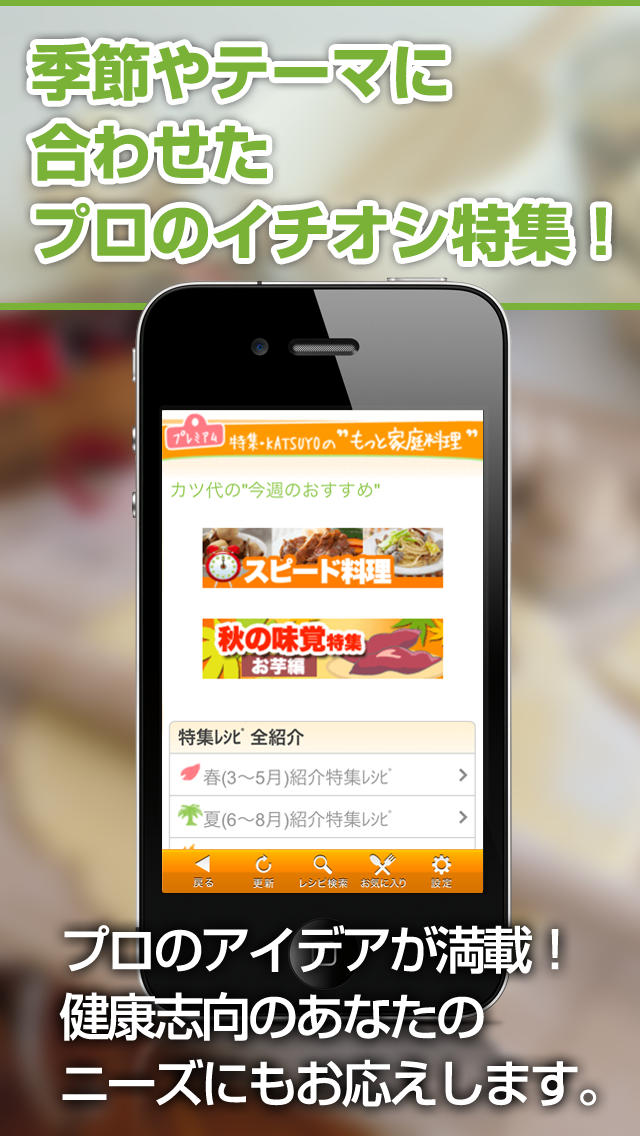 KATSUYOレシピのスクリーンショット_4