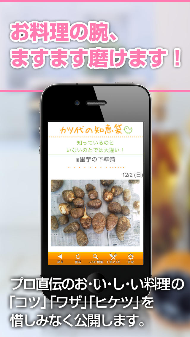 KATSUYOレシピのスクリーンショット_5