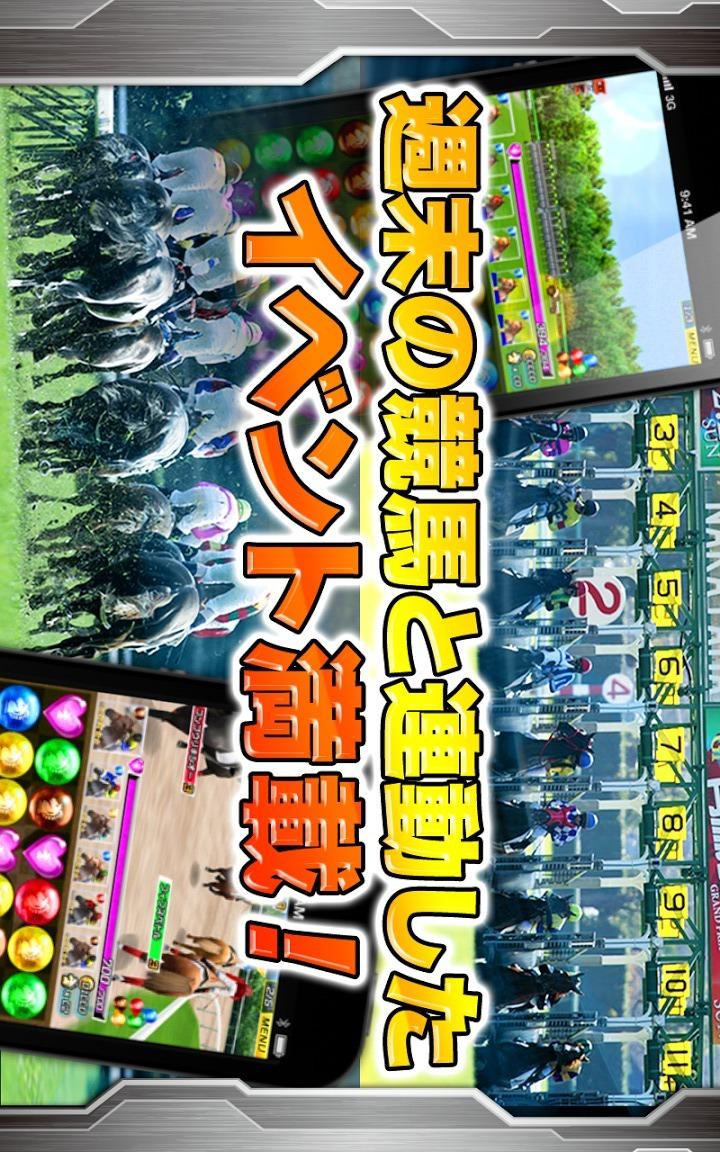 パズルダービー【パズル競馬ゲーム・登録無料】のスクリーンショット_5