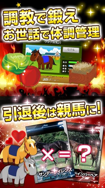 うまいるスタジアム[競馬ゲーム・登録無料の本格競馬ゲーム]のスクリーンショット_2