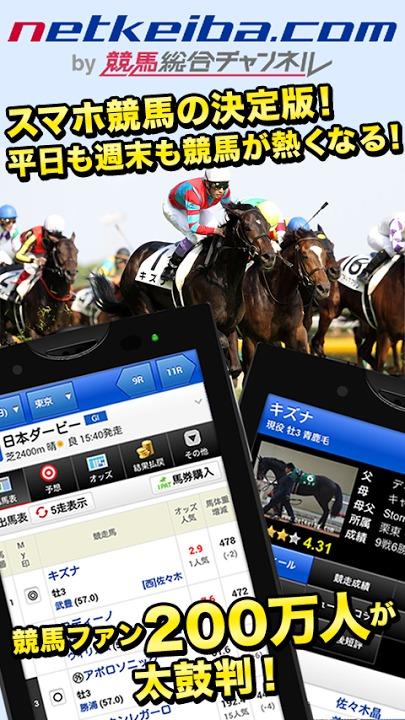 netkeiba.com-無料で使える人気競馬アプリのスクリーンショット_1