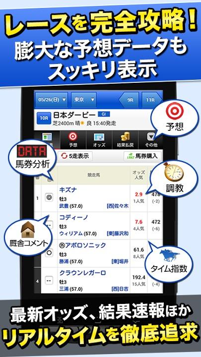 netkeiba.com-無料で使える人気競馬アプリのスクリーンショット_2