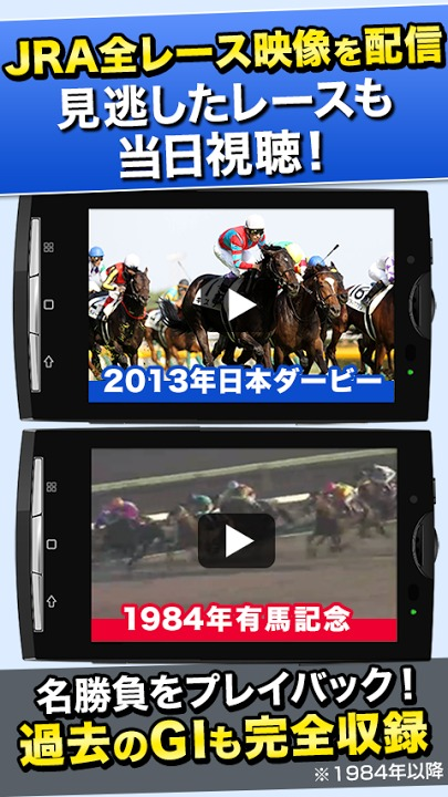 netkeiba.com-無料で使える人気競馬アプリのスクリーンショット_3