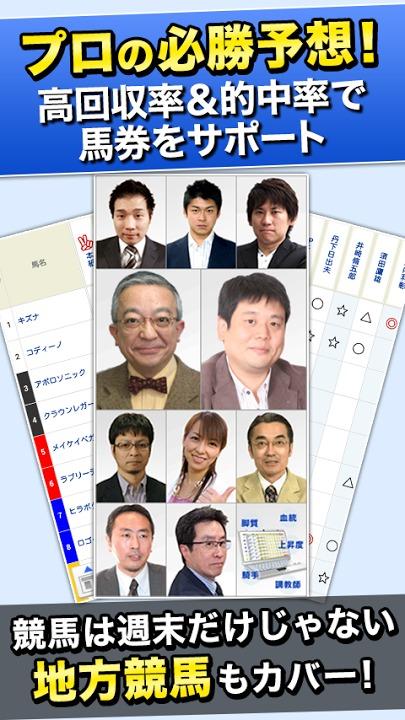 netkeiba.com-無料で使える人気競馬アプリのスクリーンショット_4
