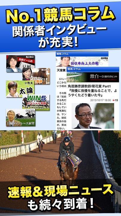 netkeiba.com-無料で使える人気競馬アプリのスクリーンショット_5