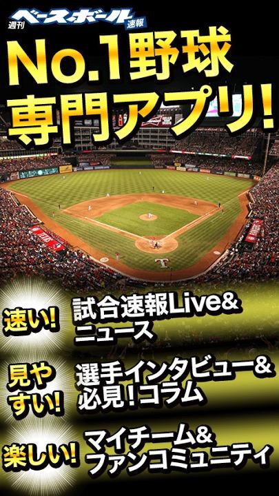 週刊ベースボール速報-野球速報のスクリーンショット_1