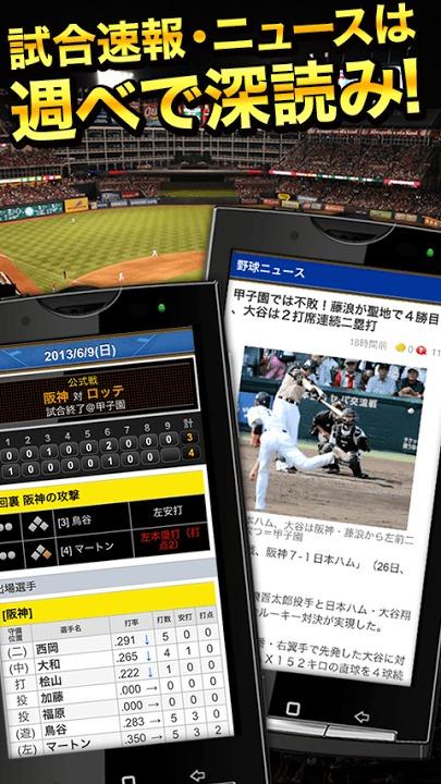 週刊ベースボール速報-野球速報のスクリーンショット_2