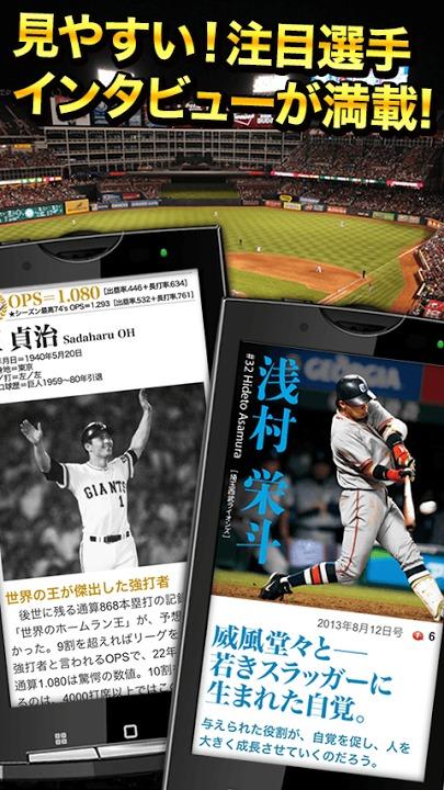 週刊ベースボール速報-野球速報のスクリーンショット_3