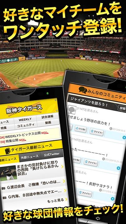 週刊ベースボール速報-野球速報のスクリーンショット_4