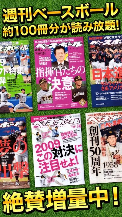 週刊ベースボール速報-野球速報のスクリーンショット_5