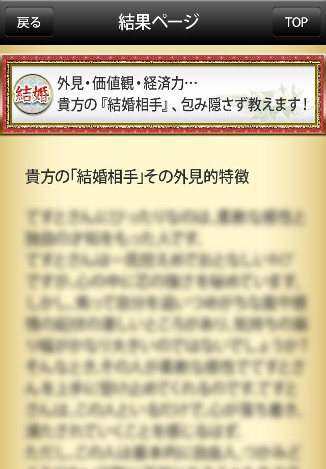 水無昭善 駆込み寺のスクリーンショット_3