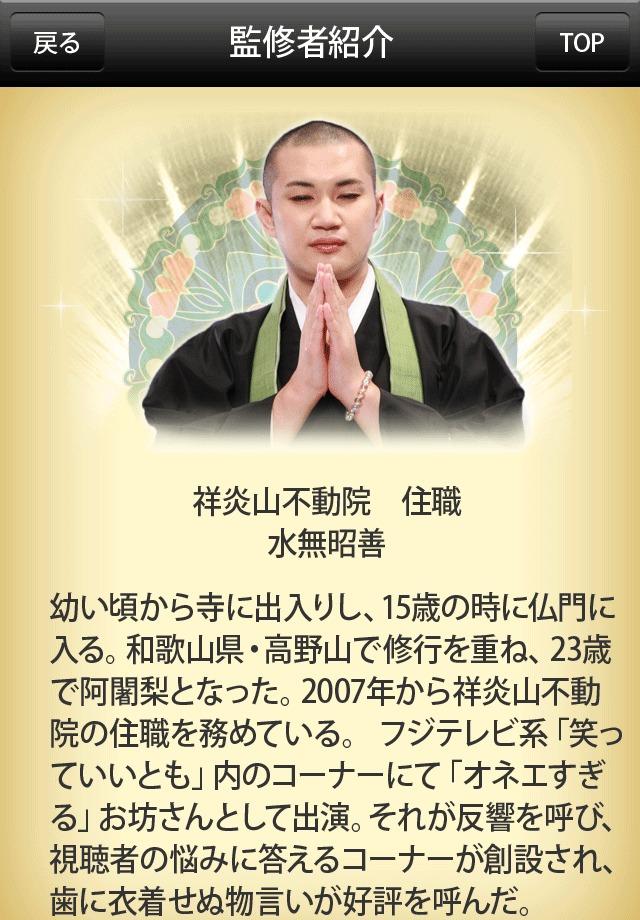 水無昭善 駆込み寺のスクリーンショット_4