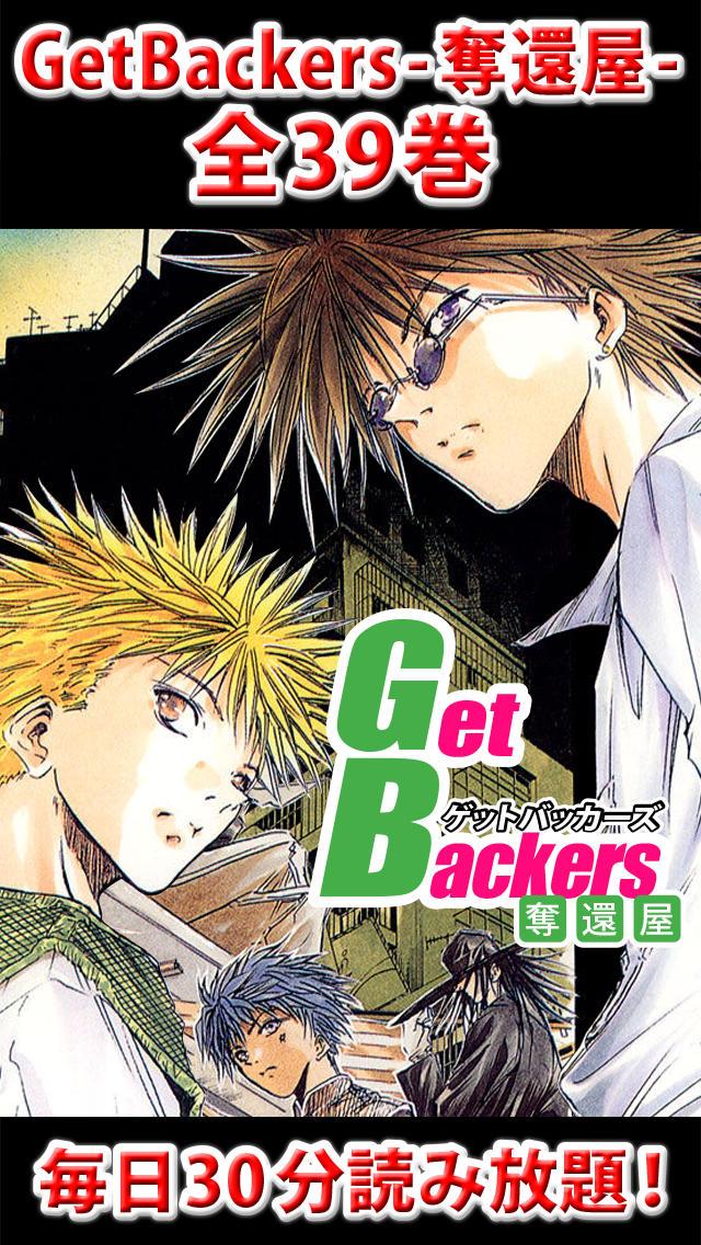 GetBackers-奪還屋-(漫画)全39巻 毎日30分読み放題!のスクリーンショット_1