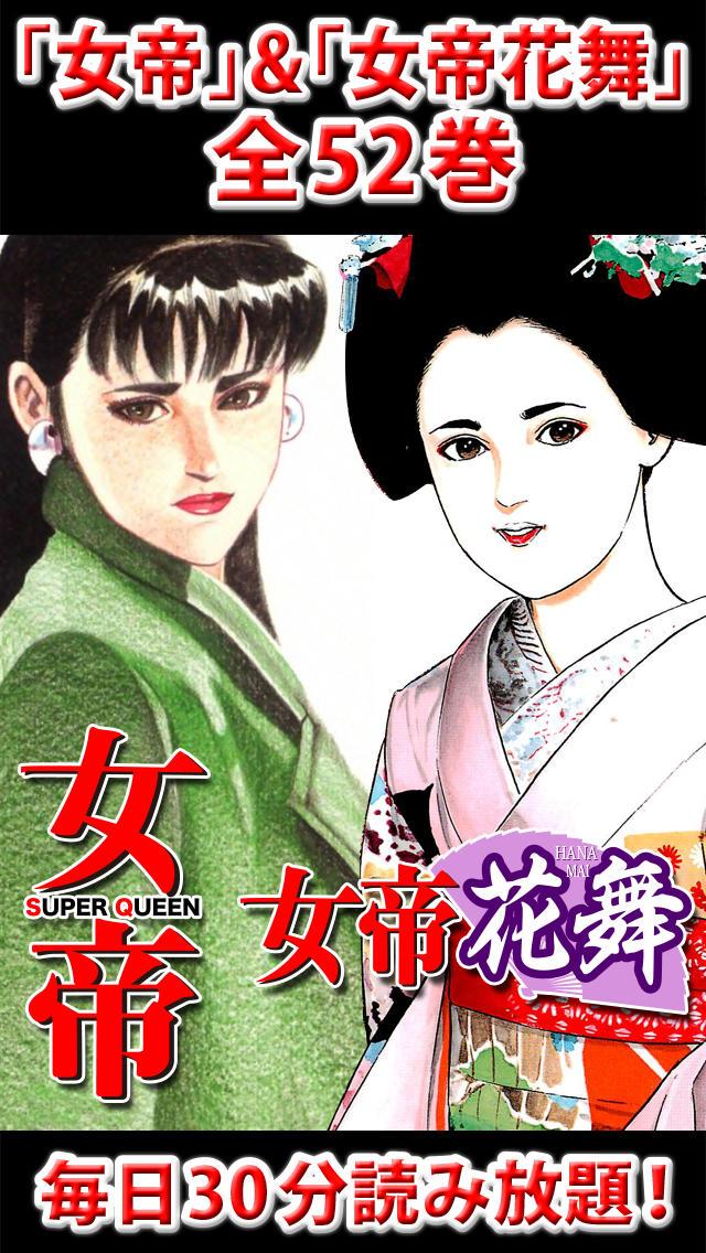 女帝&女帝花舞(漫画)全52巻 毎日30分読み放題!のスクリーンショット_1