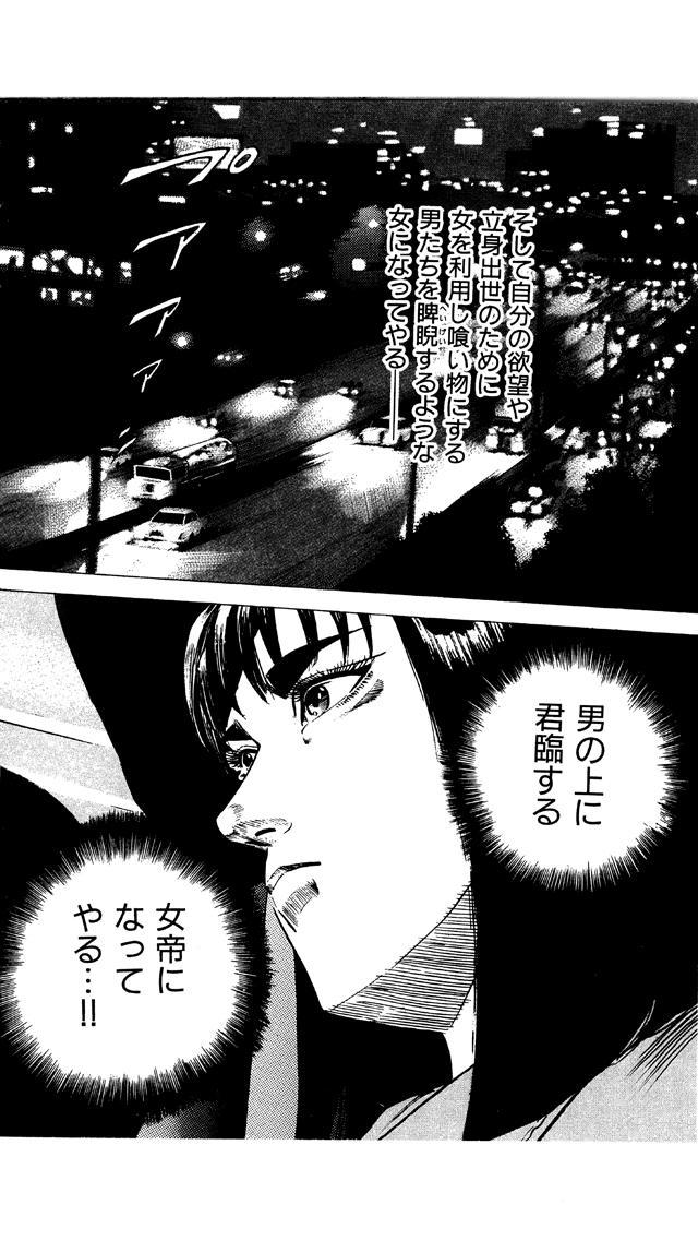 女帝&女帝花舞(漫画)全52巻 毎日30分読み放題!のスクリーンショット_3