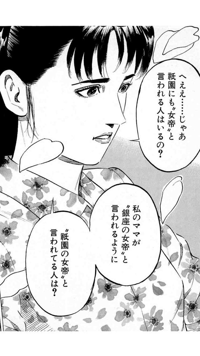 女帝&女帝花舞(漫画)全52巻 毎日30分読み放題!のスクリーンショット_5