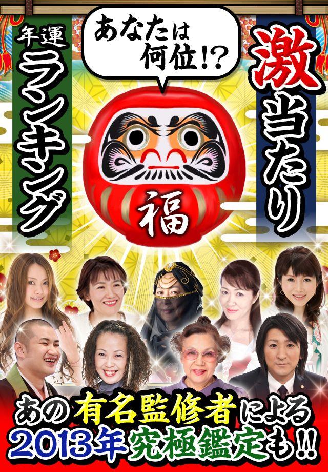 年運ランキング2013【激当たり鑑定】~果たしてあなたの運勢は!?~のスクリーンショット_1